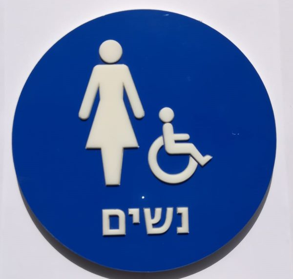 שלט לשירותי נשים מובלט